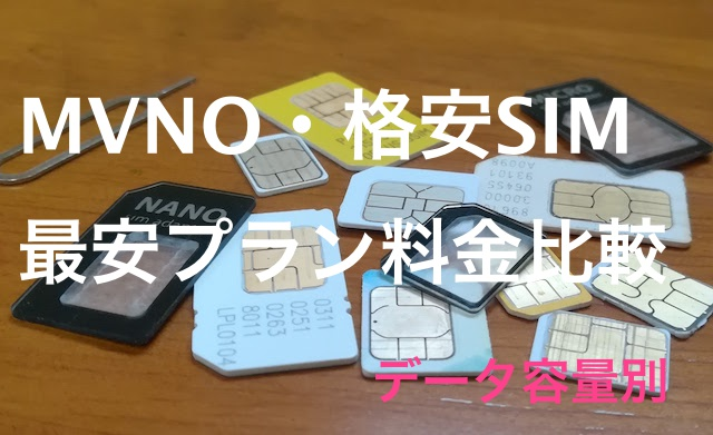 最安値はどこ?MVNO(格安SIM)各社のデータ容量別の最安プランを徹底比較