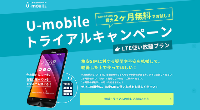 初心者は始めてみよう!2ヶ月間無料で格安SIMが利用できるU-mobileトライアルキャンペーン詳細
