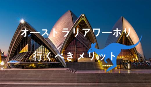 【圧倒的に稼げる】オーストラリアのワーホリに行くべきメリット【人生にマンネリを感じる方へ】