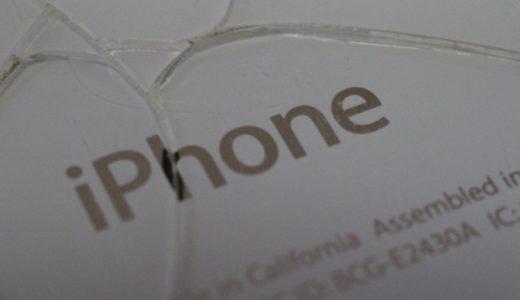 遂にiPhoneの画面を割ってしまったショックとその後の対策