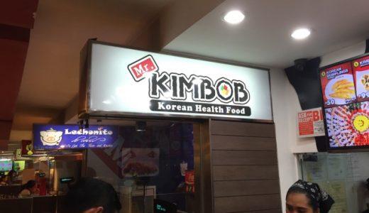 コスパ抜群!!セブのSMフードコート内で野菜をしっかり摂れるコリアンファストフードMr.KIMBOB