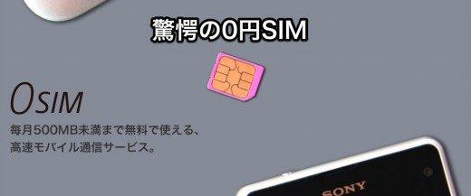 500MBまで0円で使える「0SIM」So-netのSIMカードの詳細を徹底解剖