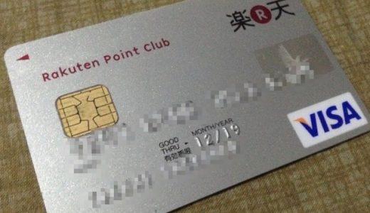 【フリーターOK】海外旅行にもおすすめなクレカ「楽天カード」は年会費無料で海外旅行保険つき