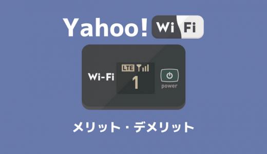 【最安級】Yahoo! WiFiの料金詳細や無制限の条件、メリット・デメリットまとめ