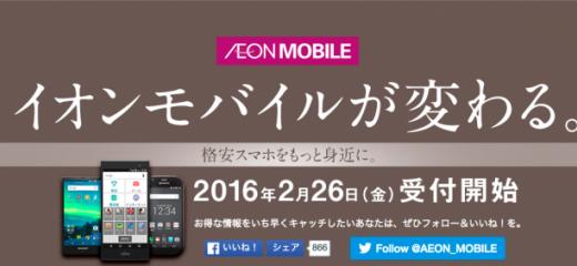 【イオンモバイル】MVNO(格安SIM)業界最安級の全29プランをとことん徹底解説!