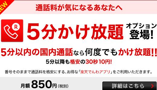 【通話定額】MVNOで通話もしたい方に必見の楽天モバイルのオプション!