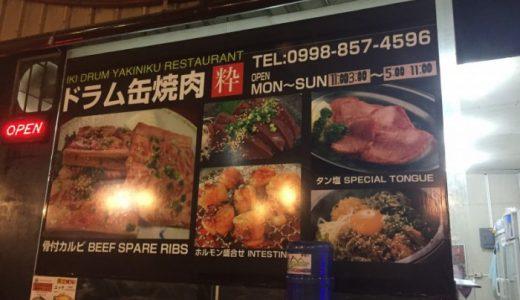 【コスパ最高】セブのドラム缶焼肉「粋」のレバ刺し、タン刺しは絶品!