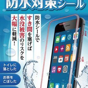 【iPhoneを水没故障から守る】貼るだけのお手軽「スマホの防水対策シール」