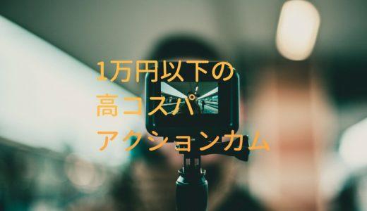 【格安】1万円以下で買える高コスパ「アクションカム」の比較