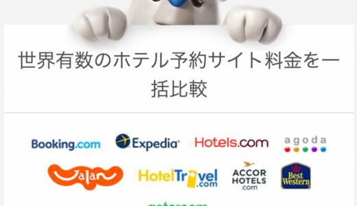 最安値!世界のホテル予約サイトの料金を比較できるサイト「ホテルズコンバインド」