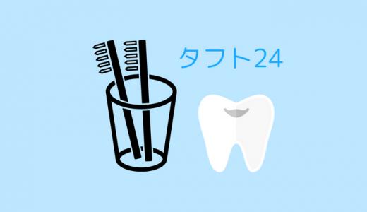【タフト24】歯医者もおすすめの歯ブラシの口コミ・硬さの選び方【レビュー】