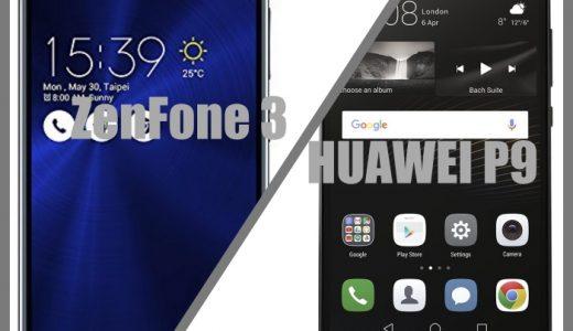コスパ最強のスマホはどっちだ!「HUAWEI P9 Lite」と「ZenFone 3」徹底比較【格安スマホ】