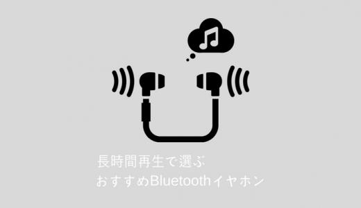 【iPhone7利用可能】長時間再生で選ぶオススメBluetoothイヤホン!