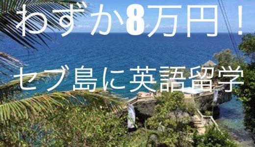【最安値】誰でもできる!わずか「8万円」でセブ島に英語留学する方法【2016年最新】