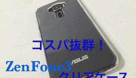 【レビュー】ZenFone 3のデザインを損なわず、サイズも完璧なクリアケース