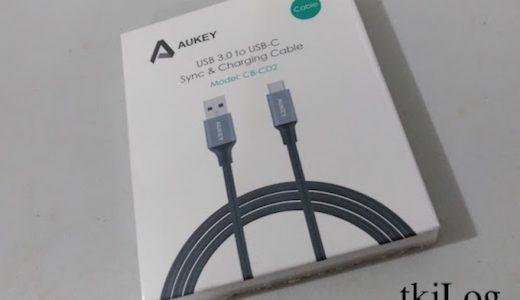 【レビュー】耐久性とコスパが高い「AUKEY USB Type-Cケーブル」がおすすめ