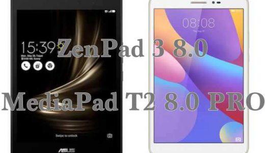 コスパ抜群タブレット「MediaPad T2 8.0 PRO」「ZenPad 3 8.0」スペック比較