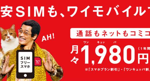 【Y!mobile】初心者におすすめ格安SIMを徹底解説!格安料金で大手キャリア並みの通信品質