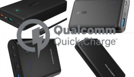 急速充電Quick Chaege 3.0対応のおすすめモバイルバッテリー!スマホの充電切れも安心