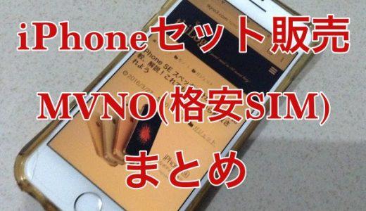 格安でiPhoneを利用可能!iPhoneのセット購入可能なMVNO(格安SIM)まとめ