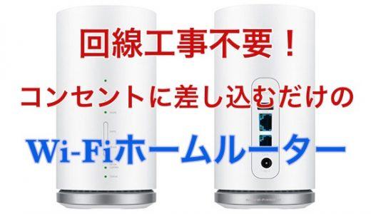 一人暮らしに便利!UQの回線工事不要ですぐ使えるWiMAX 2+ Wi-Fiホームルーター
