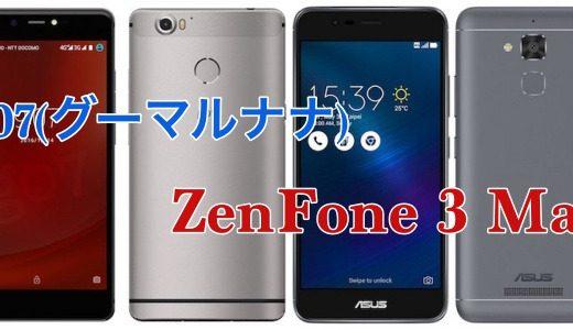 初心者にオススメの2万円のハイコスパスマホ「ZenFone 3 Max」「g07」詳細スペック比較
