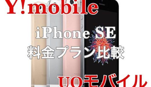 MVNO・格安SIMのワイモバイルとUQモバイルがiPhone SEのセット販売を開始!料金プランや詳細を比較