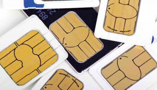 初心者がMVNO・格安SIMを契約する前に知りたい情報を徹底解説!オススメのMVNO情報も