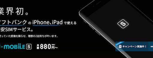 MVNO(格安SIM)初のソフトバンク版iPhoneが利用できるU-mobile Sの料金比較・詳細情報