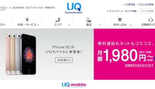 【MVNO】回線速度が大手キャリア並!格安SIM「UQ mobile」の詳細・料金を徹底比較
