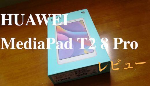 【レビュー】驚異的なコスパタブレット「HUAWEI MediaPad T2 8 Pro」スペック・使用感比較