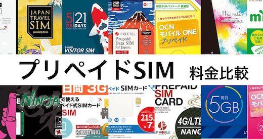 海外在住者必見!一時帰国で使えるおすすめプリペイドSIMカード【各社の料金比較】