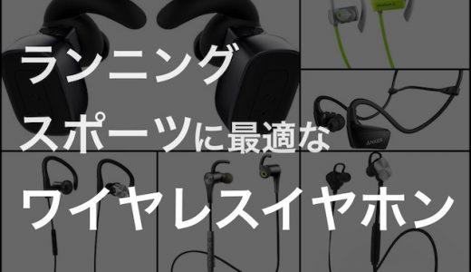 【スポーツイヤホン】ランニングや運動時に最適なBluetoothワイヤレスイヤホン