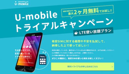 初心者は始めてみよう!2ヶ月間無料で格安SIMが利用できるU-mobileトライアルキャンペーン詳細