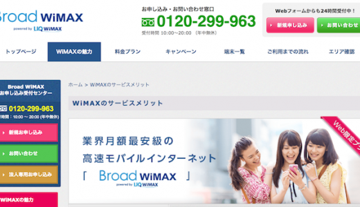 【WiMAX】「Broad WiMAX」は本当に最安値なのか?各社の料金と詳細を徹底比較
