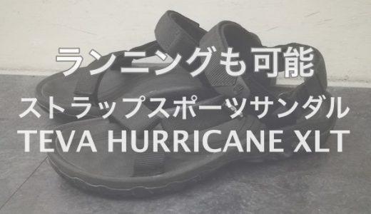 【TEVA ハリケーン XLT】ランニングも可能な機能性・クールなデザインのスポーツサンダルレビュー