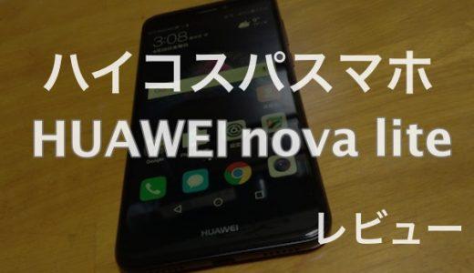 2017年最強のコスパスマホ「HUAWEI nova lite」の詳細スペックと実機レビュー