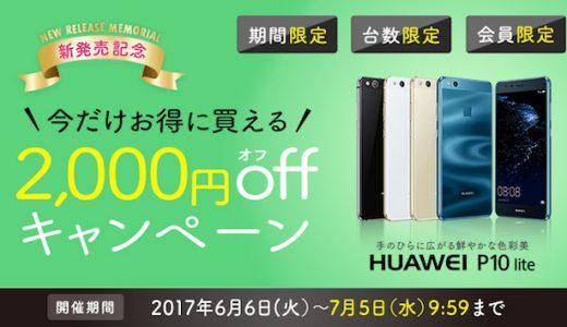 【最安値で購入】gooSimSellerで「HUAWEI P10 lite」が期間限定で発売キャンペーン実施中