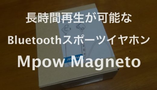 【Mpow Magneto】コスパ最強の長時間再生可能なBluetoothスポーツイヤホンレビュー