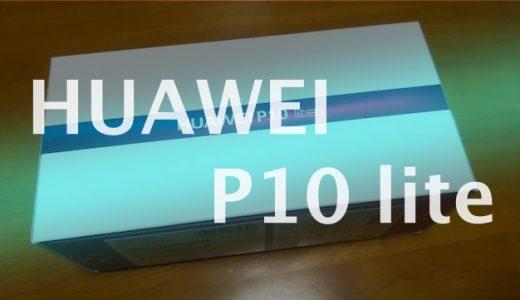 高コスパスマホ「HUAWEI P10 lite」実機レビューと「nova lite」と詳細比較