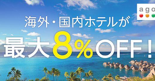 【agoda(アゴダ)】JCBカード会員限定!国内・海外のホテルが最大8%OFFのキャンペーン詳細情報