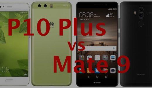 どっちが買いか?HUAWEIのPシリーズ最上位モデル「P10 Plus」を「Mate 9」と徹底比較