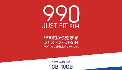 ソフトバンク版SIMロックiPhoneが通話もデータ通信も990円から使えるb-mobile S ジャストフィットSIMの詳細解説