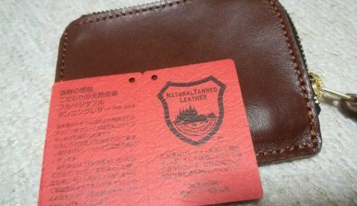 【高コスパ】本革でコンパクトサイズの財布が使い勝手抜群。キャッシュレス時代に備えて財布もミニマムに!