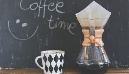 【夜でも安心】オススメのおいしいデカフェコーヒー【子どもや妊婦さんもOK】