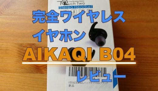 【レビュー】格安の完全ワイヤレスイヤホン「AIKAQI B04」がかなりイケてる