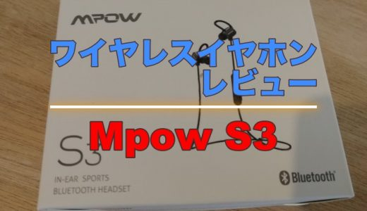 【レビュー】Bluetoothイヤホン「Mpow S3」は高コスパでスポーツにおすすめ