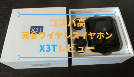 【コスパ重視】初めての完全ワイヤレスイヤホンに「X3T」がおすすめ【レビュー】