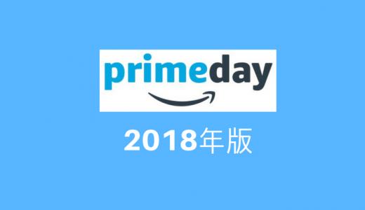 【2018年】ガジェット好き必見!Amazonプライムデーで買った商品とおすすめ商品